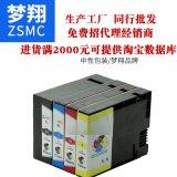 兼容佳能 PGI-2800墨盒 打印机IB4080