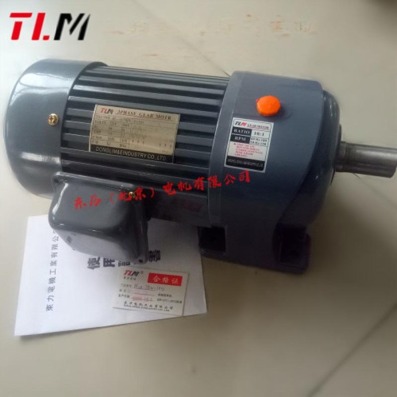 東力三相齒輪減速電機PL28-750-10S3