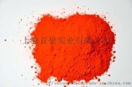 3110金光红C/有机颜料(环保型)