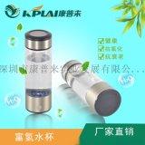 新一代富氢水杯深圳康普来范松松厂家直销