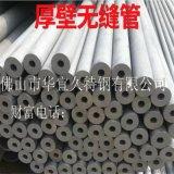 大口径不锈钢无缝管 福建华宜久安特钢不锈钢无缝管