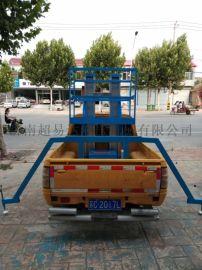 荆州升降平台 现货供应 车载液压式铝合金升降机