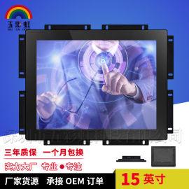 嵌入式显示器15寸电脑显示器