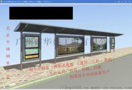 广州华盛A款不锈钢公交候车亭广告灯箱