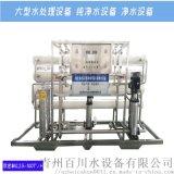 大型纯净水设备 净水设备 厂家直销质量保证