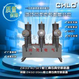 ZW32-40.5/630-20柱上高压真空断路器