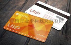 天津磁卡IC卡制作去哪里,精吉金卡品质保证