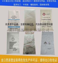 订做带UN危包号纸塑复合袋 提供危险品出口商检单