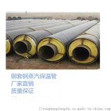 預製鋼套鋼複合保溫管,蒸汽直埋保溫管道