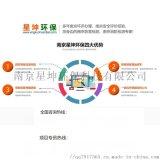 南京复合材料厂环评办理/南京食品厂环评办理