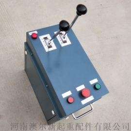 THQ1联动控制台 _ 双梁起重机双手柄操作台