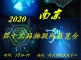 2020南京物联网展览会万物智联科技先行