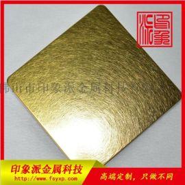 对样生产彩色不锈钢板乱纹钛金抗指纹厂家供应