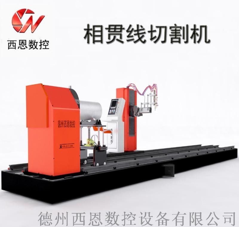 圆管相贯线数控切割机 西恩数控便携相贯线数控切割机