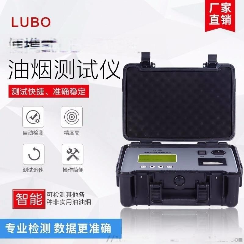 便携油烟检测仪LB-702X