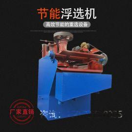 单槽浮选设备 矿山浮选机 新型浮选机 高效浮选机