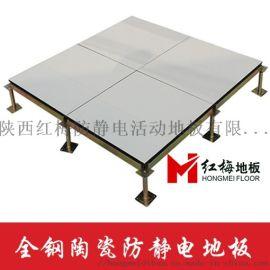 厂家直销  机房专用 全钢陶瓷防静电地板