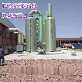 玻璃钢脱硫塔锅炉梅州水膜除尘器湿式喷淋塔