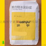 聚合物水泥砂浆 聚合物修补加固砂浆 高强早强高效 环宇