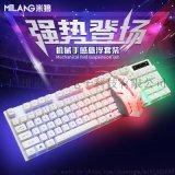 米狼T6有線usb發光鍵鼠套裝電腦遊戲機械手感背光鍵盤鼠標批發