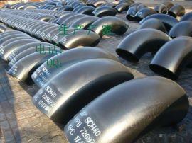 不锈钢DN100焊接弯头GB12459高压对焊弯头
