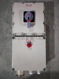 BDZ51-63/3P防爆斷路器