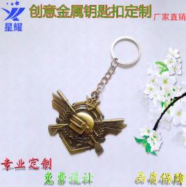 定做创意金属工艺品 钥匙扣活动促销赠送小礼品