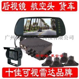 深圳 宇鸿  货车/物流车后视镜可视倒车雷达系统