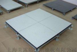 思茅质量好的防静电地板-沈飞全钢活动地板出厂价