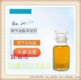添加劑AC-1205 油脂添加劑 油性護膚品原料
