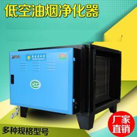 低空排放油烟净化器 厨房餐饮油烟净化器生产厂家