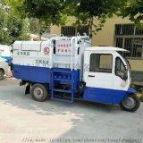 產家直銷綠化環衛垃圾車  電動垃圾車