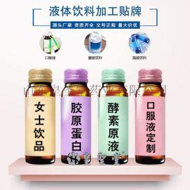 玫瑰胶原蛋白口服液加工 药食同源饮品 口服液加工厂
