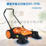 上海手推式無動力掃地機物業用掃地機廣場公園用掃地機