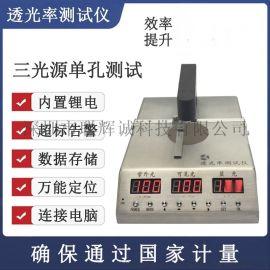 850 940nm红外线透光率测试仪油墨透光率计