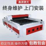 1325金属非金属激光混切机金属激光切割机