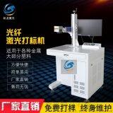 光纖鐳射打標機-標龍鐳射品牌