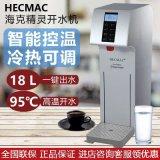 海克精靈開水機FEHHB118A商用智慧電熱開水器