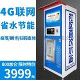 魯  小區自動售水機智慧聯網社區直飲水站投幣刷卡