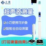 電子測量身高體重秤 列印報告 上禾SH-300G