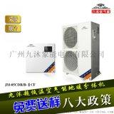 九沐超低溫採暖熱泵分體機   JM-05CDR/B-ⅡCF