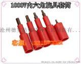 1000V絕緣內六角旋具套筒批發S4-10