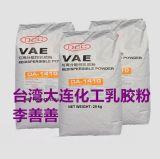 台湾大连化学可再分散乳胶粉1410全国,正品可替瓦克
