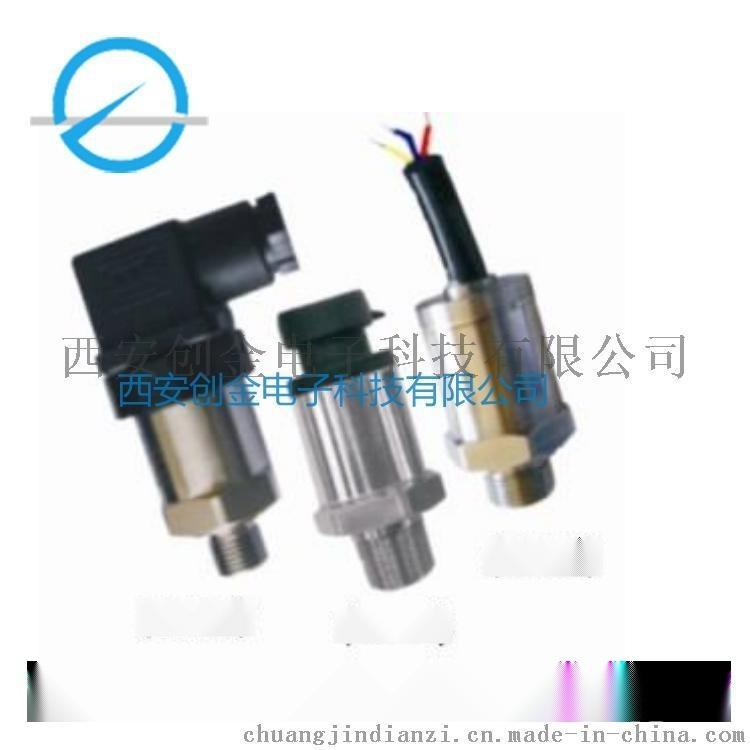BP158恒压供水压力变送器西安经济型压力传感器