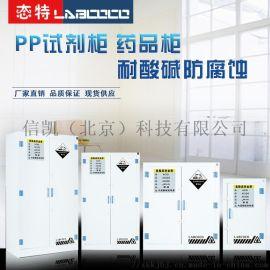 PP试剂柜 工业安全柜 耐酸碱防腐蚀