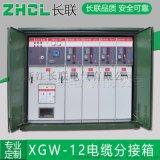长联电气10kv开闭所、一进三出DFW电缆分支箱