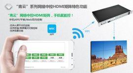 西安 C-Cloud-HDMI9进9出音视频矩阵
