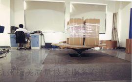 ISTA 3A 包装运输测试