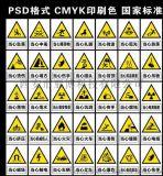 西安哪里有卖警示牌标牌13891919372