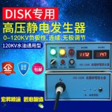 HS-120K高壓靜電發生器